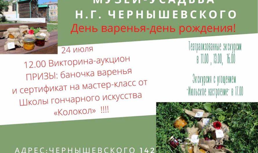 День рождения Чернышевского. Афиша