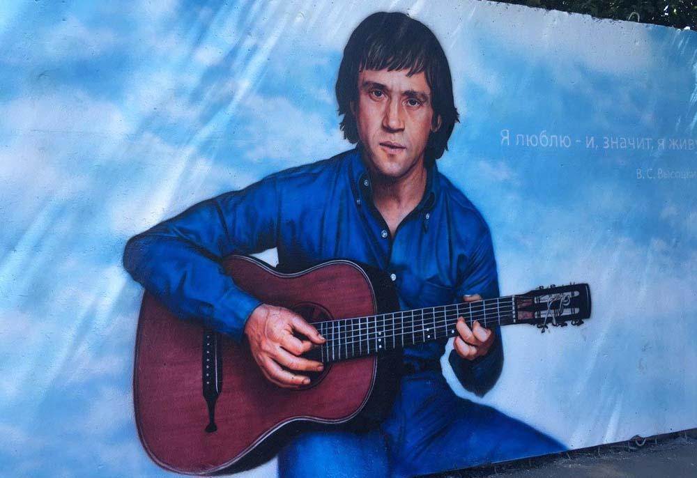 Граффити Высоцкий в горпарке